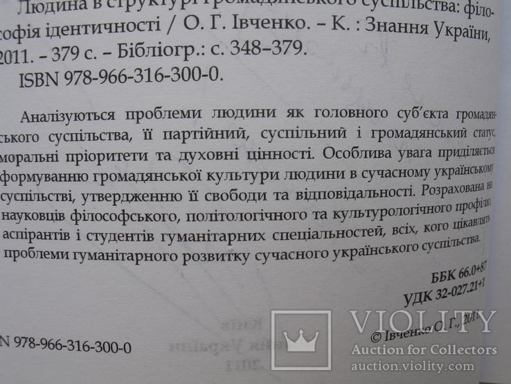 """""""Людина в структурі громадянського суспільства: філософія ідентичності"""" Івченко О. Г., фото №4"""