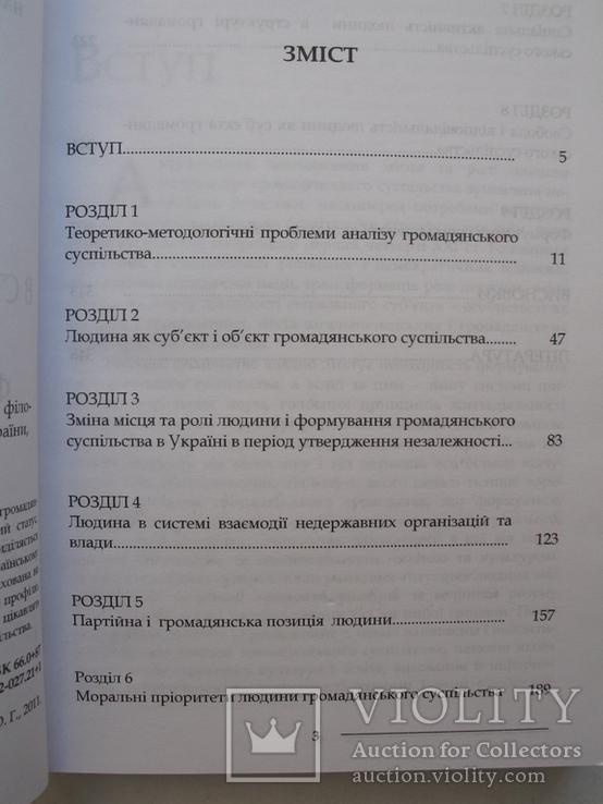 """""""Людина в структурі громадянського суспільства: філософія ідентичності"""" Івченко О. Г., фото №5"""