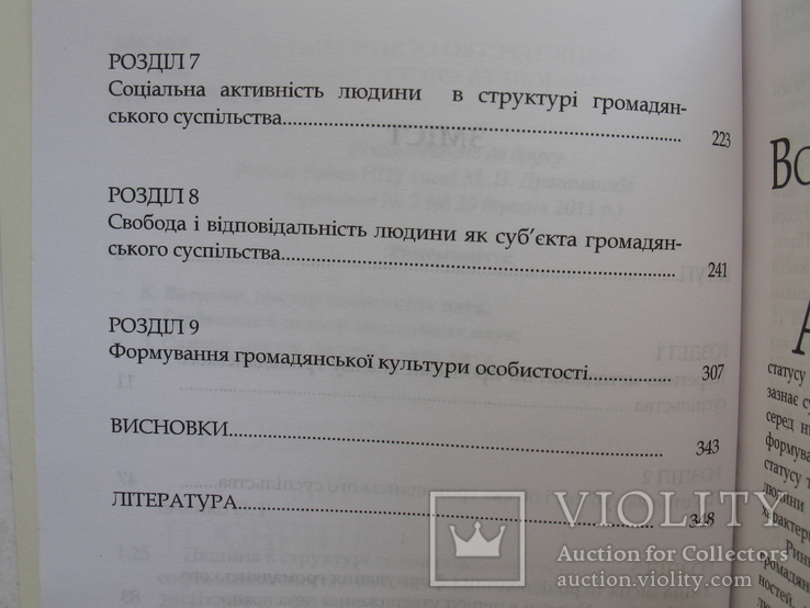 """""""Людина в структурі громадянського суспільства: філософія ідентичності"""" Івченко О. Г., фото №6"""