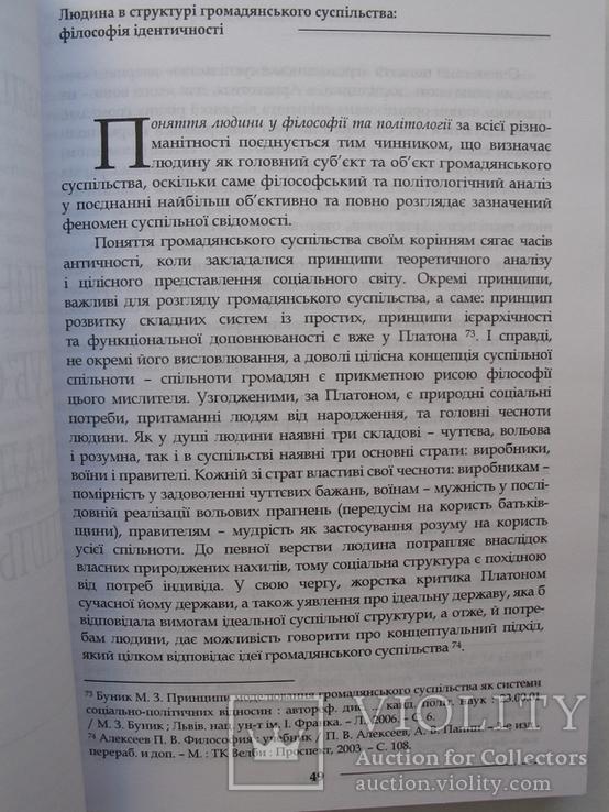 """""""Людина в структурі громадянського суспільства: філософія ідентичності"""" Івченко О. Г., фото №8"""