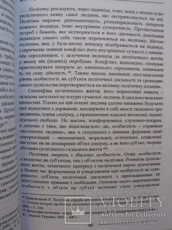 """""""Людина в структурі громадянського суспільства: філософія ідентичності"""" Івченко О. Г., фото №9"""