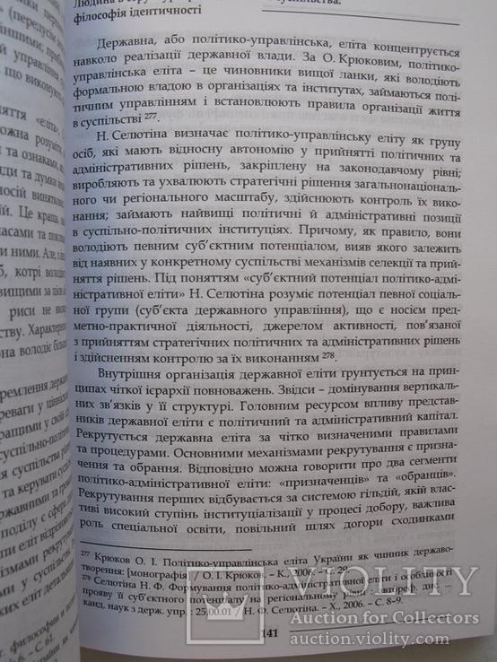 """""""Людина в структурі громадянського суспільства: філософія ідентичності"""" Івченко О. Г., фото №12"""