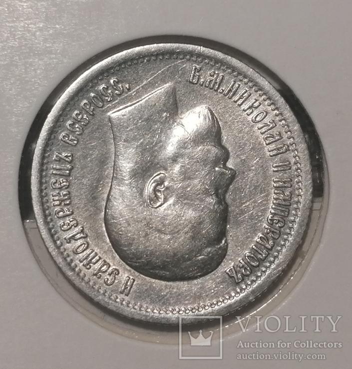 25 копеек 1896, фото №4