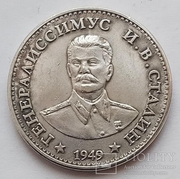 СССР Один Рубль Генералиссимус И.В.Сталин 1949 г. Копия, фото №2
