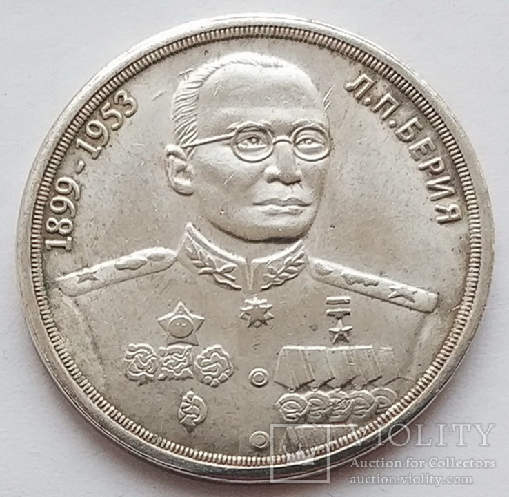 Доллар Л.П. Берия 1899-1953 г. Копия, фото №2