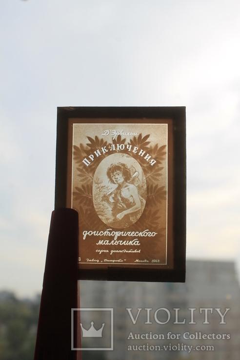 """Серия диапозитивов """"Приключение доисторического мальчика"""" стекло 1948 год, фото №2"""