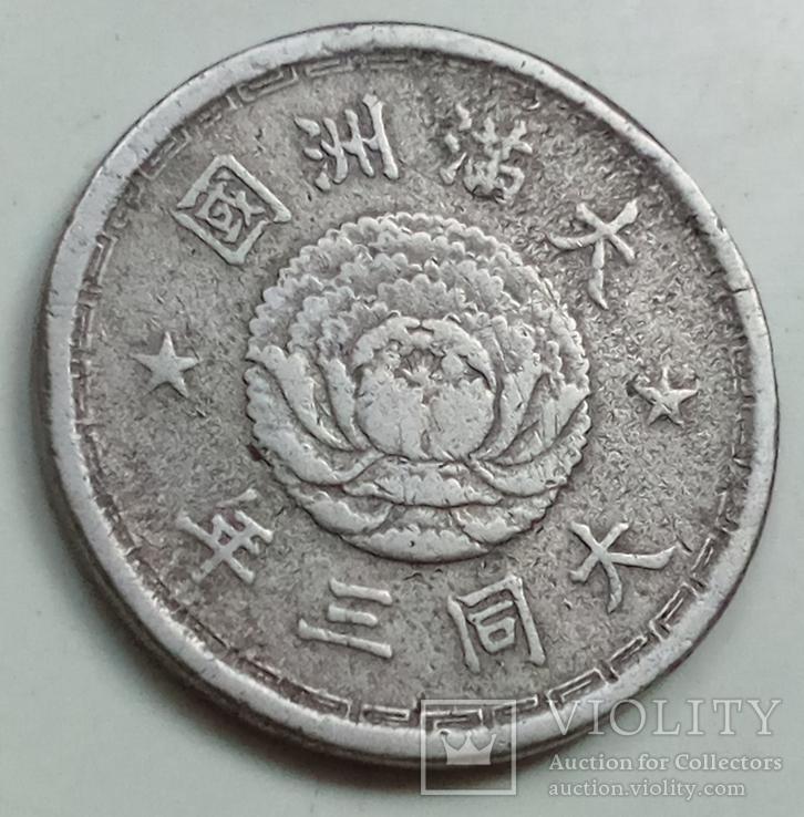 1 цзяо 1934 г. Маньчжоу-Го Китай-Японский, фото №2
