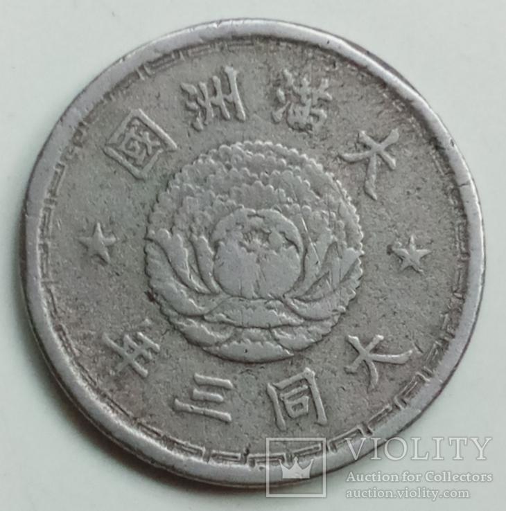 1 цзяо 1934 г. Маньчжоу-Го Китай-Японский, фото №4