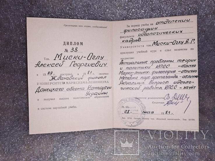 Диплом Университета Максизма на Миски - Оглу, фото №2