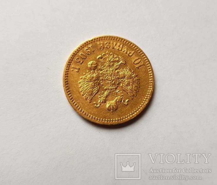 10 рублей 1903, фото №4
