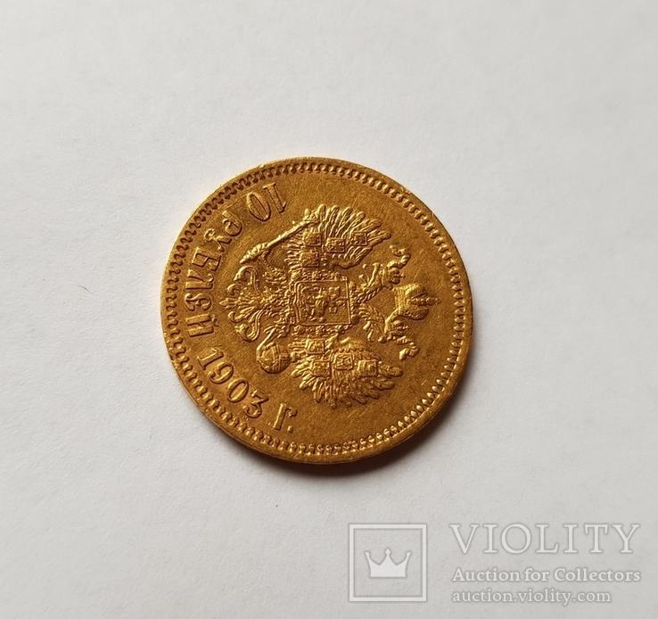 10 рублей 1903, фото №5
