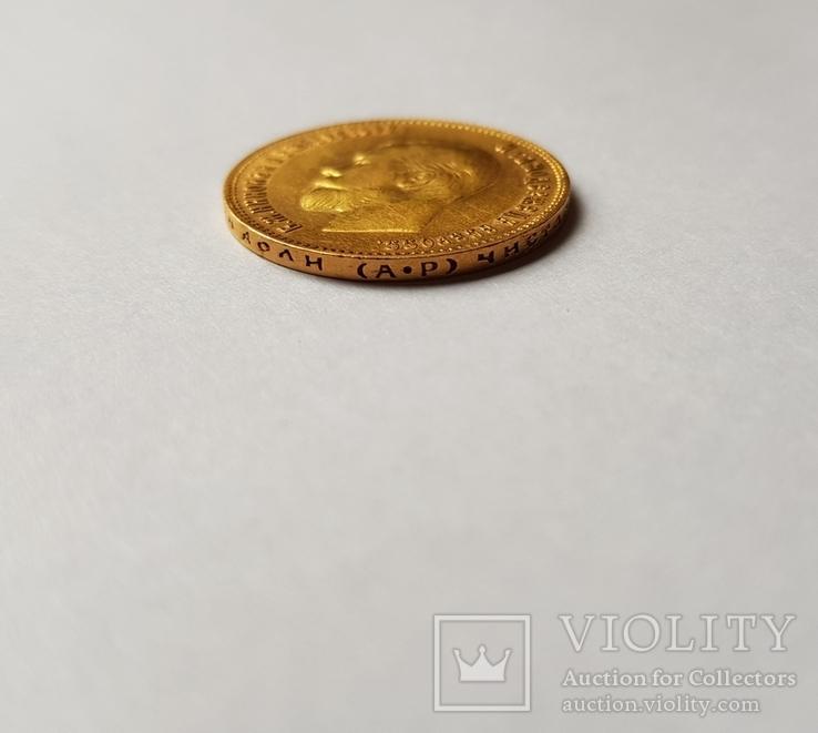 10 рублей 1903, фото №9