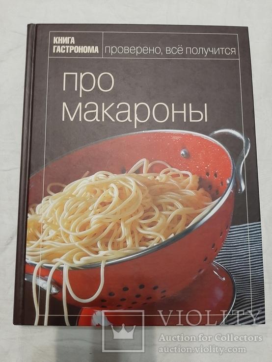 Про макароны. Книга гастронома. Проверено,всё получится., фото №2