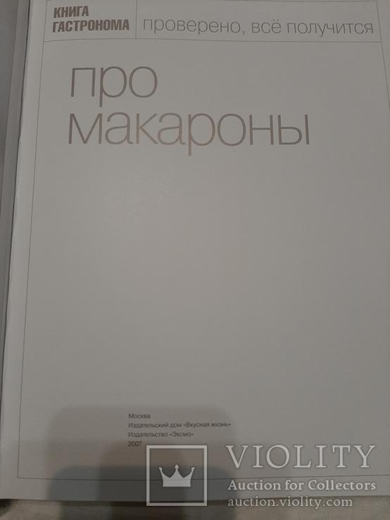 Про макароны. Книга гастронома. Проверено,всё получится., фото №3