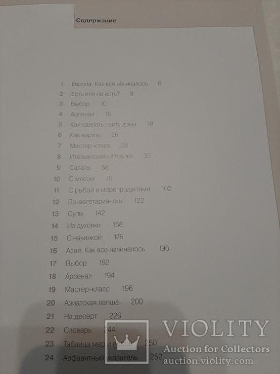 Про макароны. Книга гастронома. Проверено,всё получится., фото №5