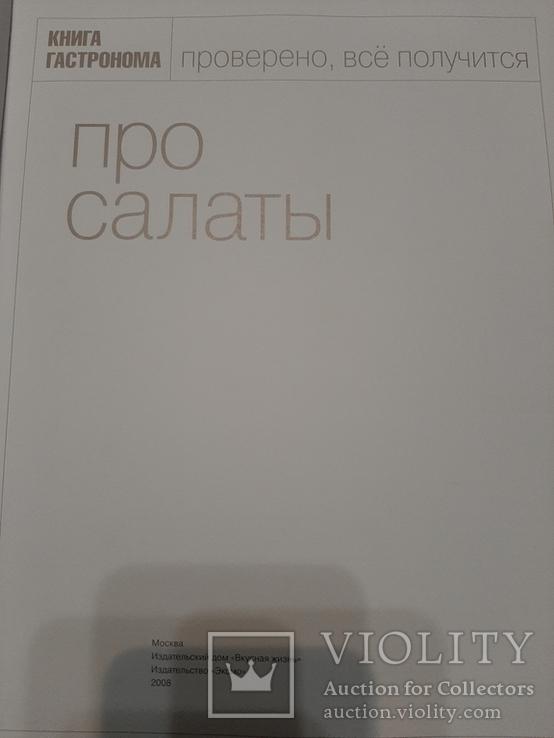 Про салаты. Книга гастронома. Проверено, всё получится., фото №3