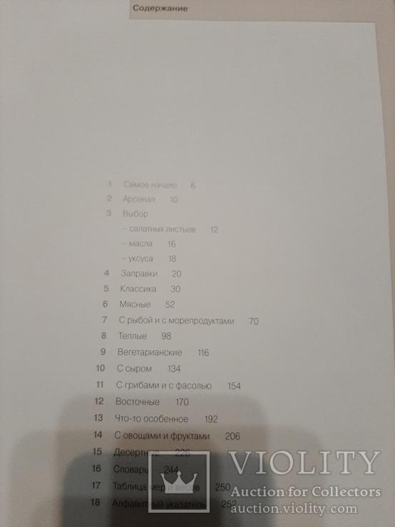 Про салаты. Книга гастронома. Проверено, всё получится., фото №4