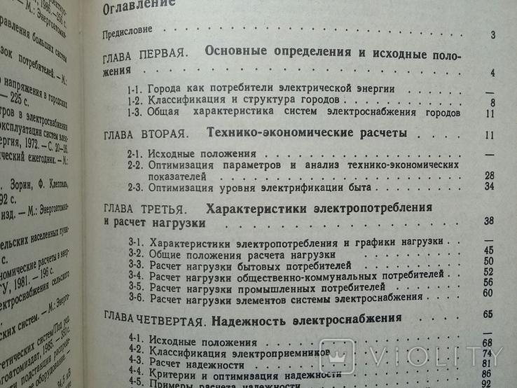 """Электро-снабжение городов"" 1987г., фото №3"