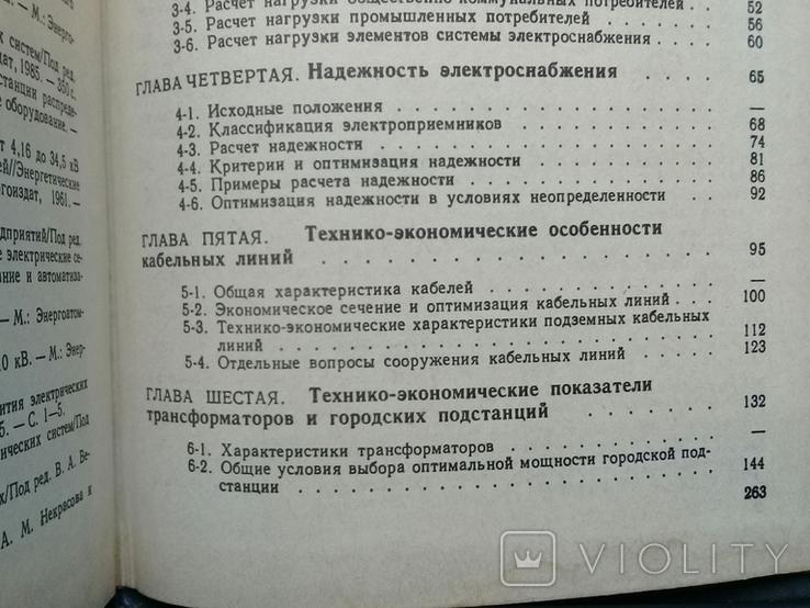 """Электро-снабжение городов"" 1987г., фото №4"