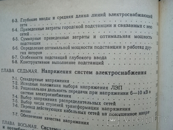 """Электро-снабжение городов"" 1987г., фото №5"