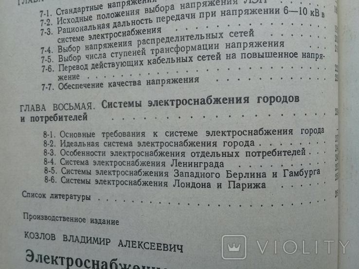 """Электро-снабжение городов"" 1987г., фото №6"
