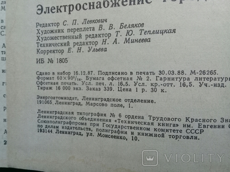 """Электро-снабжение городов"" 1987г., фото №7"