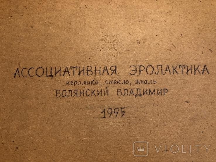 Ассоциативная эролактика, фото №10
