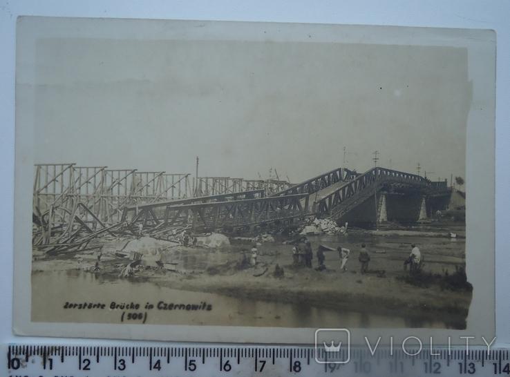 Черновцы Чернівці  1918 р зруйнований міст, фото №2