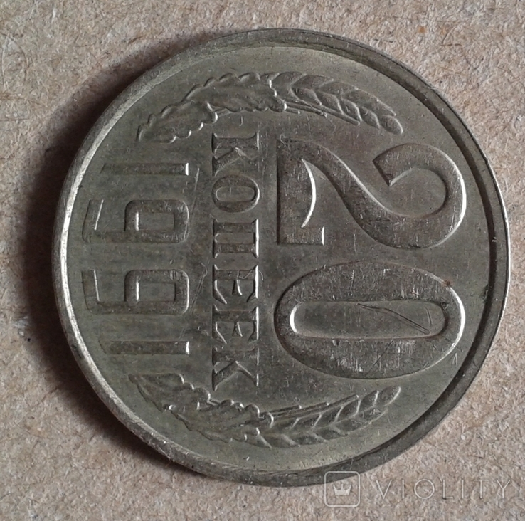 20 копеек 1991л аверс 3,3  Федорин 175, фото №2