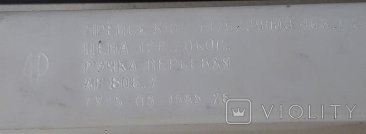 Футляры для Ручек времен СССР, фото №11