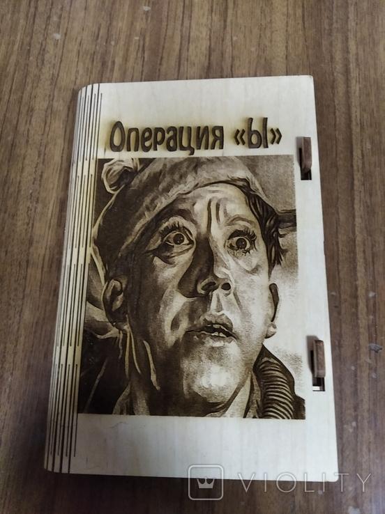 Шкатулка - Операция Ы (175*115*25мм)