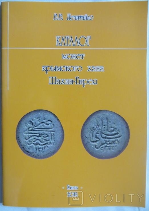Каталог монет крымского хана Шахин-Гирея, фото №3