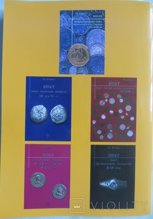 Каталог монет крымского хана Шахин-Гирея, фото №9