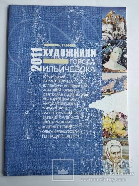Художники города Ильичевск 2011 Живопись, графика Одесса, фото №2