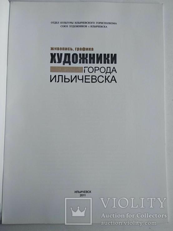 Художники города Ильичевск 2011 Живопись, графика Одесса, фото №3