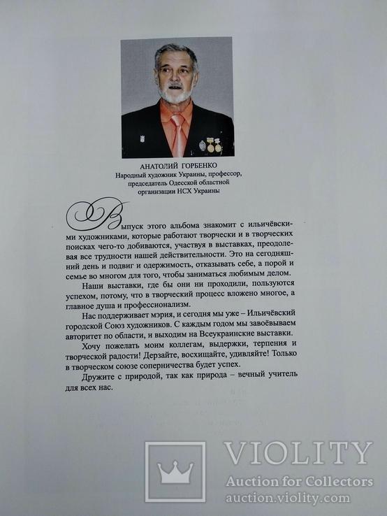 Художники города Ильичевск 2011 Живопись, графика Одесса, фото №4