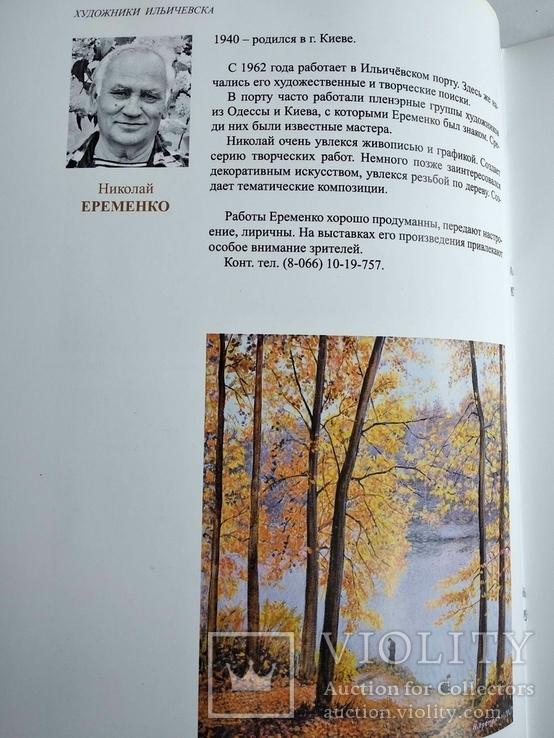 Художники города Ильичевск 2011 Живопись, графика Одесса, фото №6