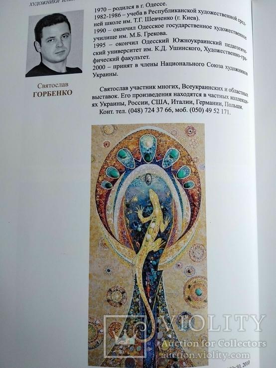Художники города Ильичевск 2011 Живопись, графика Одесса, фото №8