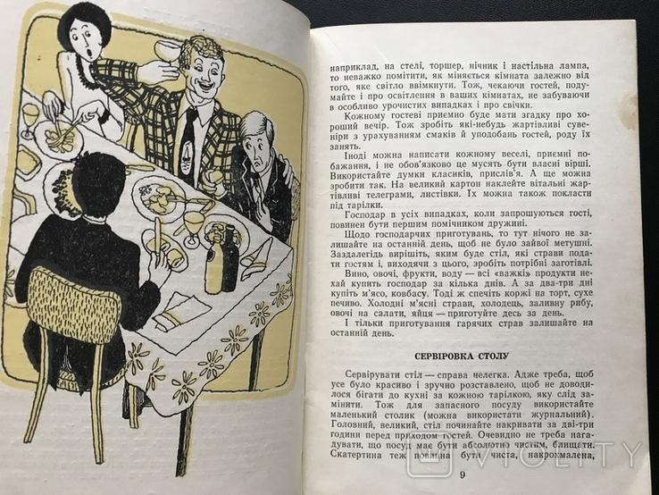 1979 Друзям завжди радI. Рецепты, фото №5
