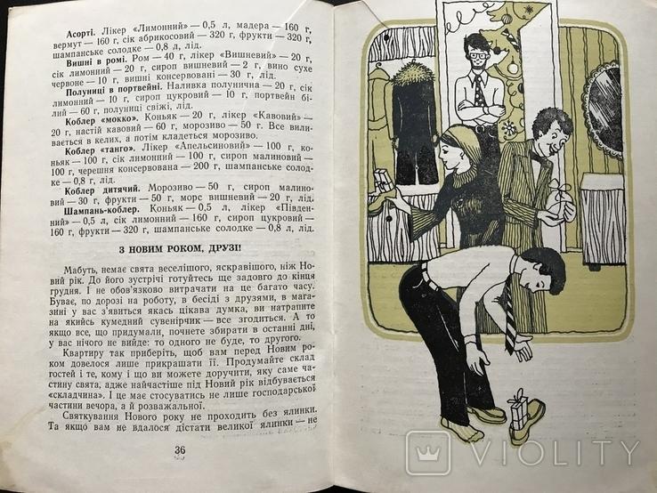 1979 Друзям завжди радI. Рецепты, фото №11