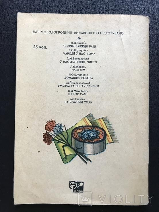 1979 Друзям завжди радI. Рецепты, фото №13