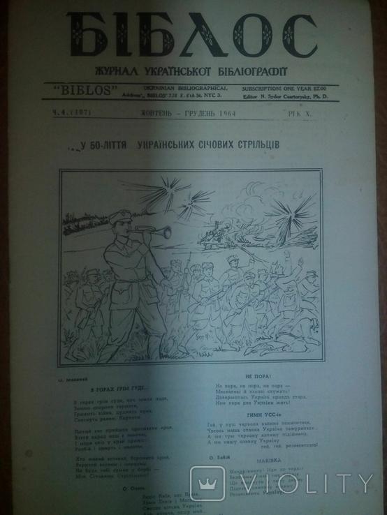 Біблос: українська бібліографія.1964 р..Ч. 4( маслосоюз- мапа), фото №2