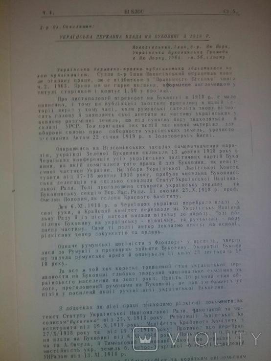 Біблос: українська бібліографія.1964 р..Ч. 4( маслосоюз- мапа), фото №5