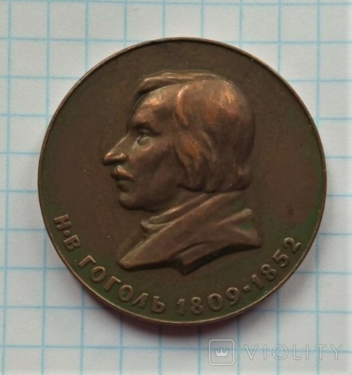 Гоголь, фото №2