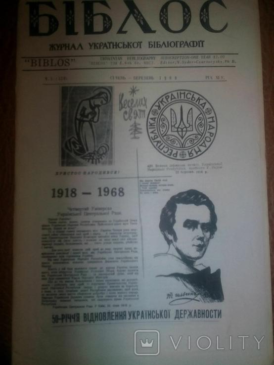 Біблос: журнал украінськоі бібліографіі.( США-1968 р.Ч. 1), фото №2