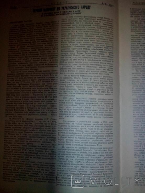 Біблос: журнал украінськоі бібліографіі.( США-1968 р.Ч. 1), фото №5