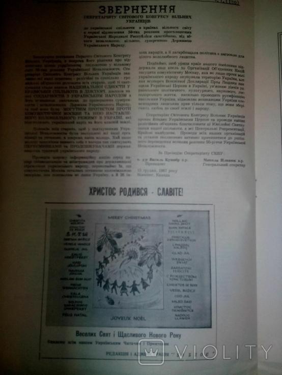 Біблос: журнал украінськоі бібліографіі.( США-1968 р.Ч. 1), фото №7