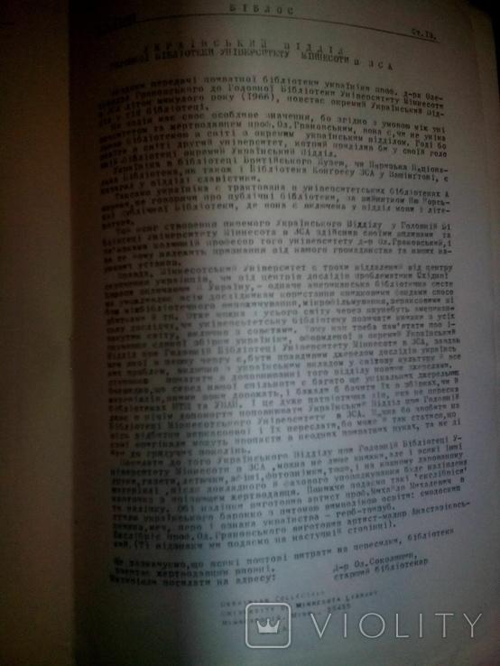 Біблос: журнал украінськоі бібліографіі.( США-1968 р.Ч. 1), фото №9