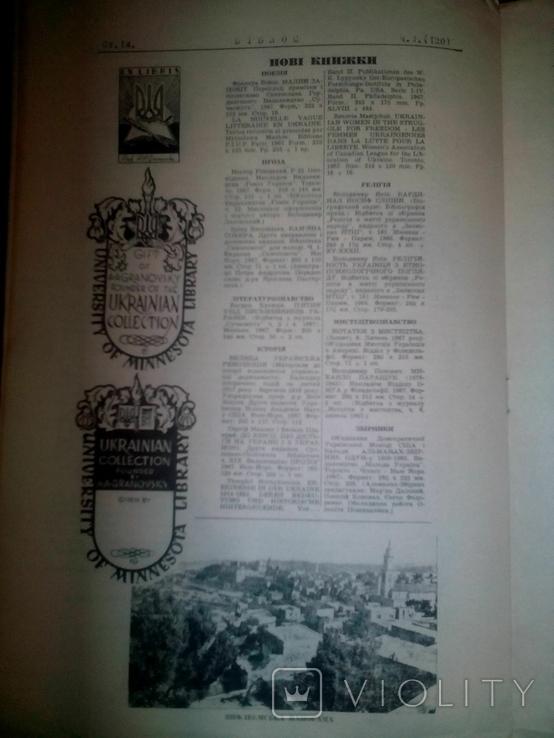 Біблос: журнал украінськоі бібліографіі.( США-1968 р.Ч. 1), фото №10