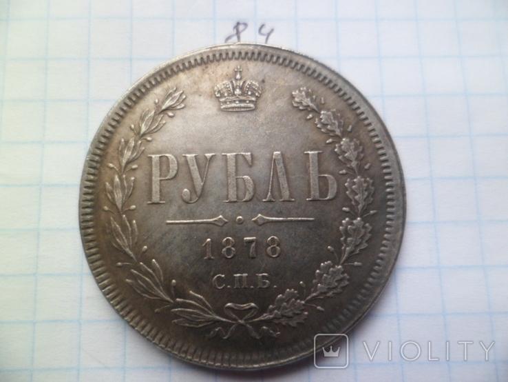 Рубль 1878  год копия, фото №2